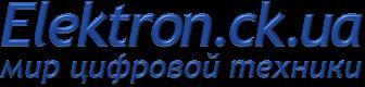 Elektron.ck.ua — мир цифровой техники